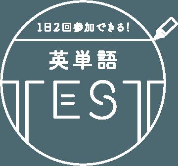 1日2回参加できる!英単語TEST